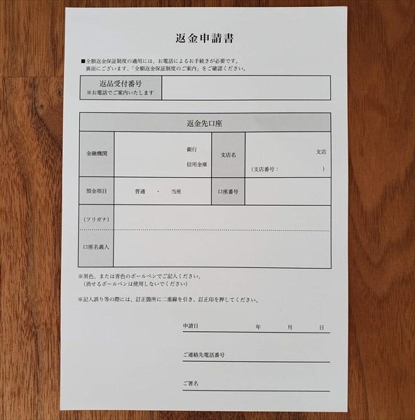 ブブカゼロの返金申請書