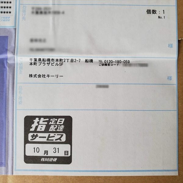 イクオスEXプラスの伝票