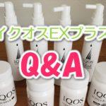 イクオスEXプラスに関するQ&A